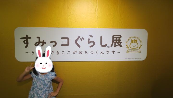 京都の「すみっコぐらし展」に行ってきた。
